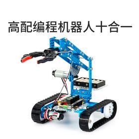Makeblock终结者 10合1 DIY编程机器人