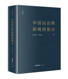 """中国民法典新规则要点  """"天下""""系列 杨立新 李怡雯"""