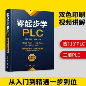 正版 PLC编程入门书籍 零起步学PLC 电气控制与PLC应用快速入门 西门子PLC编程从入门到精通 三菱plc教程2019电工基础知识书籍自学