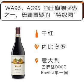 """2015年维耶谛酒庄拉维拉巴罗洛红葡萄酒  Vietti """"Ravera"""" Barolo DOCG 2015"""