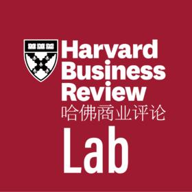 哈佛商业评论Lab