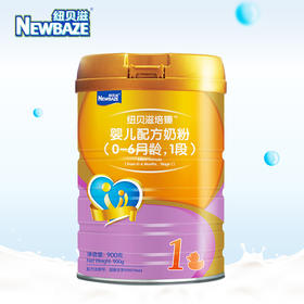 Newbaze/纽贝滋培臻奶粉婴儿配方奶粉1段牛奶粉900g听装