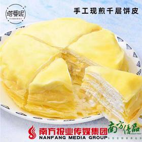 【珠三角包邮】至爱 榴莲千层蛋糕  (5月28日到货)