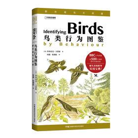 鸟类行为图鉴 多米尼克·卡曾斯著 鸟类野外手册 鸟类形态图鉴
