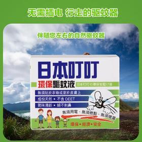 【天然无添加驱蚊神器】日本叮叮环保驱蚊剂35g 天然无添加不刺激 婴儿儿童孕妇适用