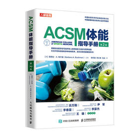ACSM体能指导手册 第2版