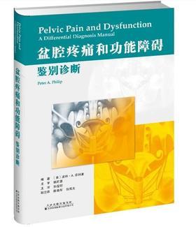盆腔疼痛和功能障碍鉴别诊断