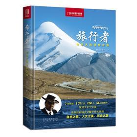 旅行者—中华大地寻梦之旅