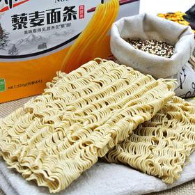 优选 | 藜麦面条  20%藜麦含量 非油炸 高蛋白低升糖 低脂劲道 好吃不长胖  320g*3盒