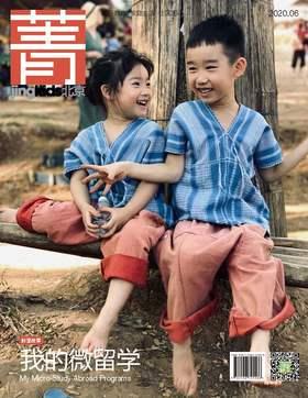 菁kids北京 2020年6月刊