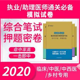【限量预售】执业/助理医师2020押题密卷|模拟试卷|临床|中医|中西医|口腔