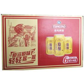 青岛啤酒原酿9度罐啤整包/整件