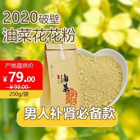 天兴破壁油菜花粉纯正男食用蜂花粉250g/袋高品质无添加天然蜂花粉