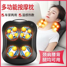 LJDZV8新款肩颈椎腰部多功能全身电动仪脖子枕头TZF