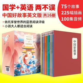 正版 中国好故事英语Tales of China英文版 全套16册 蓝思阅读评级认证 少儿英语分级阅读 中国古代传说历史故事书籍 迪士尼英语