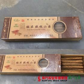 【珠三角包邮】铁棍山药 5斤±3两/ 盒(5月29日到货)