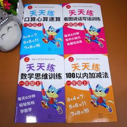 【开心图书】幼升小基础训练:一年级上册开心天天练全4册(说话写话训练+数学思维训练+100以内加减法+口算心算速算)
