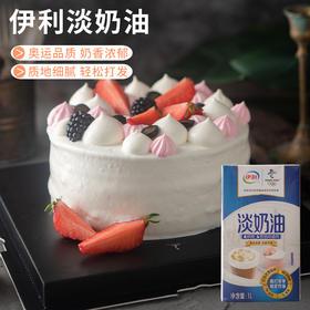 伊利淡奶油动物性稀奶油1L冰淇淋蛋挞鲜奶油家用烘焙蛋糕裱花材料