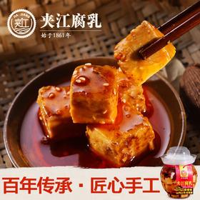 夹江豆腐乳四川特产酱豆腐南乳白腐乳湖南味霉豆腐农家自制臭豆腐