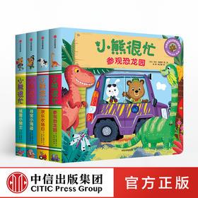 【童书特惠】【0-3岁】小熊很忙系列 第2辑(套装共4册) 幼儿园早教书1-2岁宝宝书籍 儿童撕不烂有声读物 中信出版社