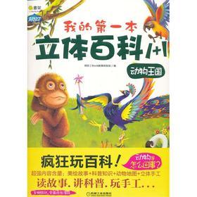 Q书架·阿拉丁Book·我的第一本立体百科1+1系列[7-10岁]
