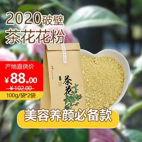 天兴破壁茶花花粉100g/袋*2袋新鲜食用茶花花粉活性高天然蜂花粉