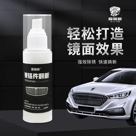 【爱丽新】汽车镀铬件翻新剂镀铬条车标去氧化镀铬件修复上光