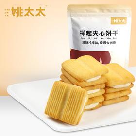 姚太太柠檬饼干360g 零食