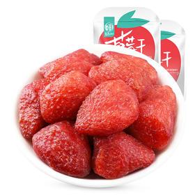 草莓干100g/袋