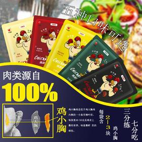 【超值装】代餐鸡胸肉,健身必备!健康优选, 原味/孜然/黑椒/烧烤/奥尔良