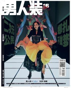 《男人装》杂志2020年5月刊(封面女神:古力娜扎)