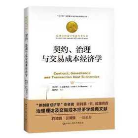 """契约、治理与交易成本经济学(诺贝尔经济学奖获得者丛书;""""十三五""""国家重点出版物出版规划项目)"""