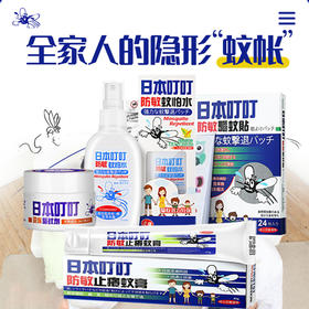 日本叮叮 驱蚊水、止痒膏、驱蚊贴,驱蚊剂