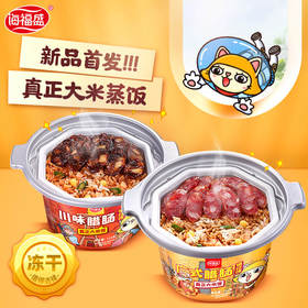 海福盛自热冻干米饭4份|冻干技术 菜鲜肉美 酒熏肉醇【生鲜熟食】