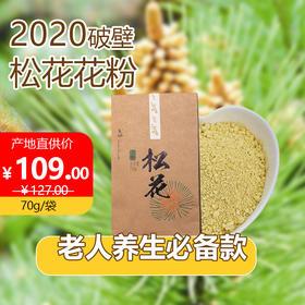 天兴破壁松花粉70g/袋天然无添加活性高易吸收