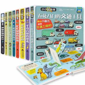 小小探险家(全8册)原价:466.4