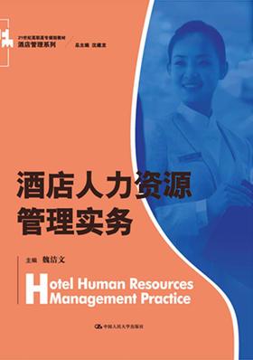 酒店人力资源管理实务(21世纪高职高专规划教材·酒店管理系列)
