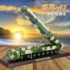 【东风DF-41】1:72导弹发射车仿真合金模型