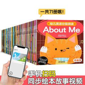 傲游猫幼儿英语分级阅读全辑(71册)原价:300