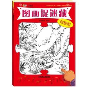 Q宝贝图画捉迷藏系列[3-6岁]