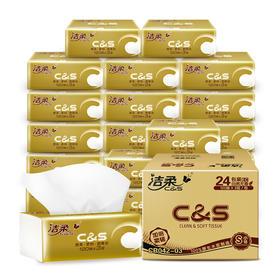 洁柔(C&S)纸面巾 金尊系列 120抽3层24包装(利信馨)