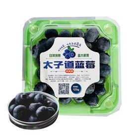 太子道特级蓝莓125g(3盒主城区包邮)