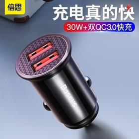 倍思 30W车载充电器 汽车车充点烟器转换器一拖二金属智能QC4.0+PD3.0快充车载充电器