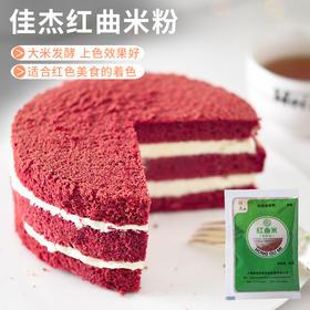 佳杰红曲米粉 食用色素卤肉上色 烘焙着色红丝绒蛋糕原料10g