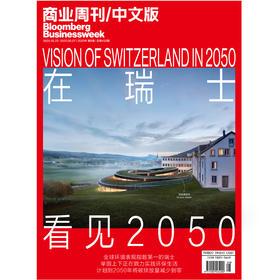 《商业周刊中文版》2020年5月第8期