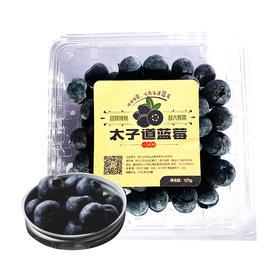 太子道一级蓝莓125g(3盒主城区包邮)