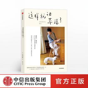 这样就很幸福了 小川糸 著 现代文学 效率主义 简单生活 日本生活 小说家日常 中信出版社图书 正版