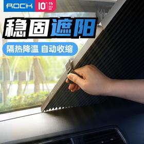 ROCK汽车遮阳帘自动伸缩前挡风玻璃遮阳板防晒隔热遮阳挡