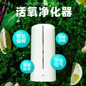 【你家的冰箱干净么?!】专利活氧净化器、除味、保鲜,冰箱、橱柜、车载通用