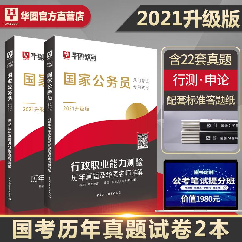 2021—公务员录用考试专用教材行政试题+申论试题共2本